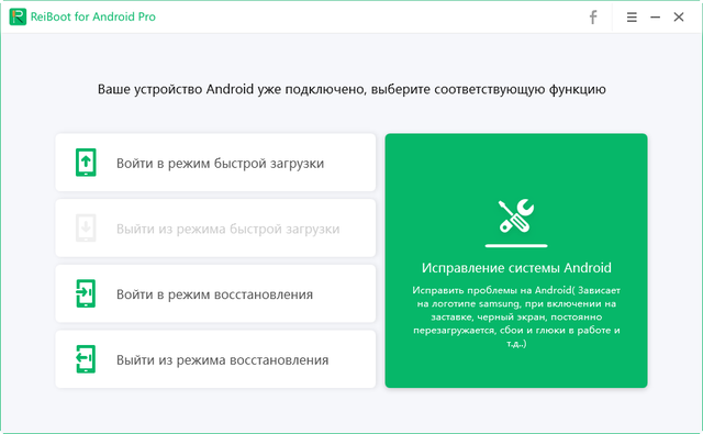 Tenorshare ReiBoot for Android Pro 2.0.0.15